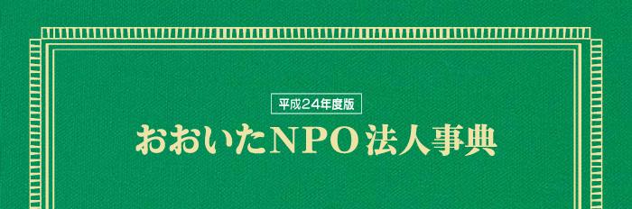 おおいたNPO法人事典